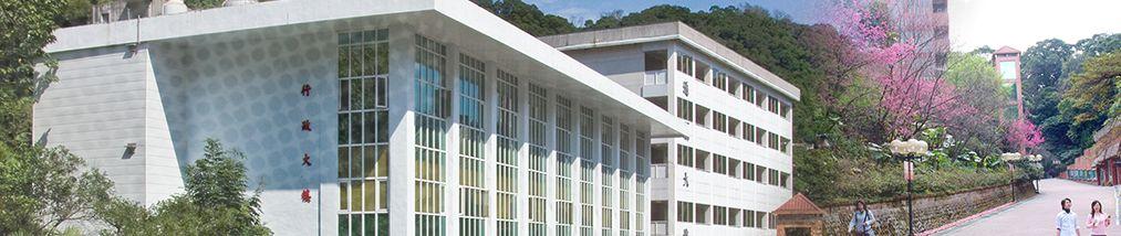 世新大學稽核室