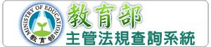 教育部主管法規查詢系統